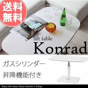 昇降式テーブル おしゃれ 木製|e-living