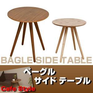 サイドテーブル ガラス 丸 木製 おしゃれ|e-living