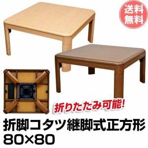 こたつ 正方形 80 おしゃれ テーブル e-living