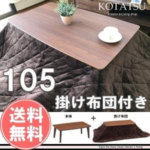 こたつ セット 長方形 105 おしゃれ こたつテーブル|e-living