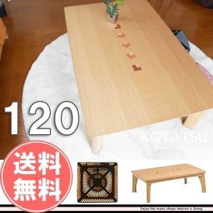 こたつ テーブル コタツ  120cm 長方形 おしゃれ|e-living