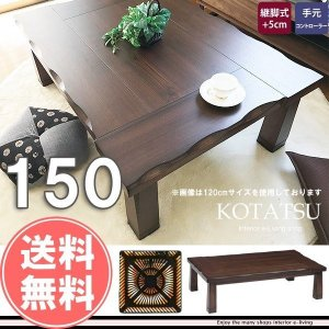 こたつ 長方形 150cm おしゃれ こたつテーブル|e-living