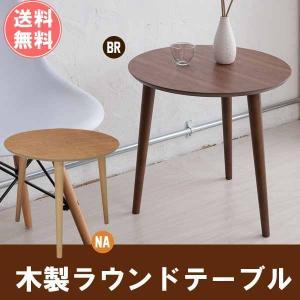 木製ベッドテーブル サイドテーブル 丸型 コンパクト 幅50cm 北欧|e-living