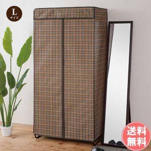 ハンガーラック カバー付き クローゼットハンガー 衣類収納 棚付き Lサイズ|e-living