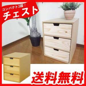 サイドチェスト 木製 完成品 3段 収納 おしゃれ 訳あり アウトレット家具|e-living