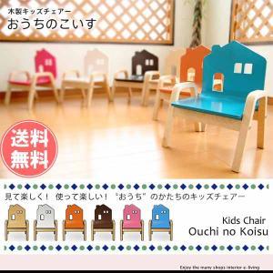 ベビーチェア 子供用椅子 いす ローチェア 木製キッズチェア...