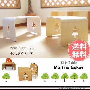 子供用 木製キッズテーブル 机|e-living