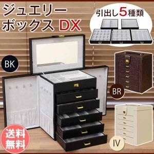 ジュエリーボックス 大容量 宝石箱|e-living