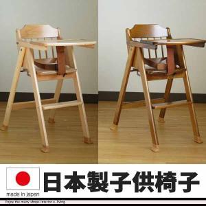 ベビーチェア 折りたたみ 子供 椅子 木製 ダイニング 日本製 ハイチェア|e-living