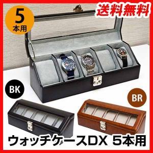 ウォッチケース 見せる収納 腕時計コレクションケース|e-living