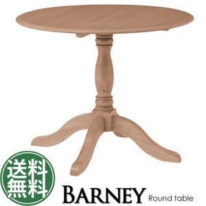 ダイニングテーブル ラウンドダイニングテーブル 木製テーブル 丸テーブル 机 90×90 パイン材|e-living