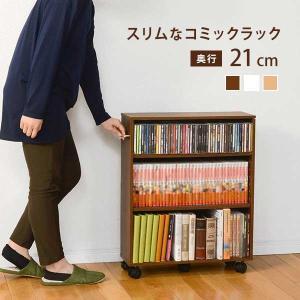 本棚 スライド 大容量 文庫本 漫画|e-living