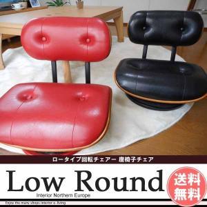 チェアー 回転 座椅子|e-living