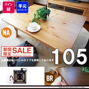 こたつ 長方形 105 本体 おしゃれ こたつテーブル|e-living