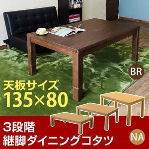 ダイニングこたつテーブルのみ 高さ調節 長方形 幅135cm|e-living