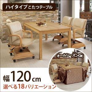 こたつ ハイタイプ テーブル 長方形 120cm|e-living