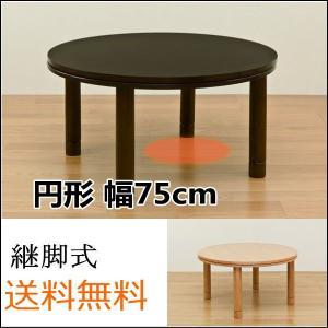 丸型 こたつテーブル e-living