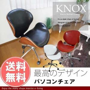 デスクチェアー パソコンチェア ノースチェア KNOX|e-living
