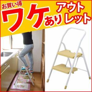 在庫処分 踏み台 折りたたみ ステップ台 2段 訳あり アウトレット家具|e-living