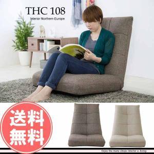 座椅子 座いす 座イス リクライニング座椅子|e-living