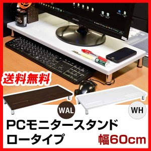 モニタースタンド パソコン 机上ラック モニター台 液晶|e-living