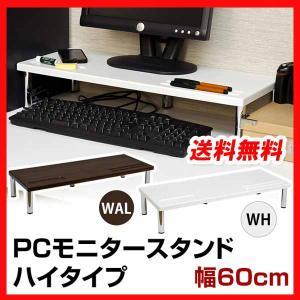 モニタースタンド パソコン 机上ラック モニター台 液晶 ハイタイプ|e-living