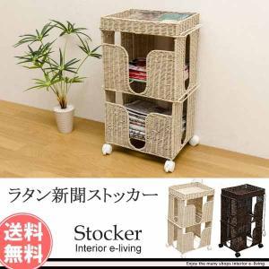 アジアン家具 ラタン 新聞ストッカー 雑誌ストッカー キャスター付 収納 おしゃれ|e-living