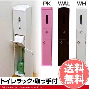トイレ収納 コーナーラック 収納 おしゃれ|e-living