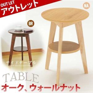 サイドテーブル おしゃれ 木製 シンプル 丸型 北欧 訳あり アウトレット家具|e-living