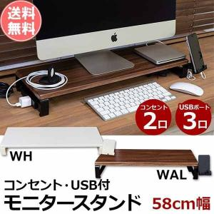 モニタースタンド パソコン 机上ラック モニター台 液晶 コンセント・USB付|e-living
