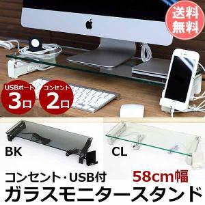 モニタースタンド パソコン モニター台 液晶 コンセント・USB付|e-living