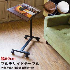 サイドテーブル キャスター 高さ調節 おしゃれ|e-living