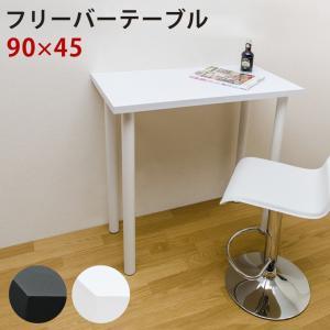おしゃれなバーカウンターテーブル 安い 白 スリム おしゃれ|e-living