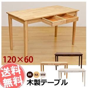 パソコンデスク おしゃれ シンプル 木製 120 e-living