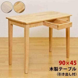 パソコンデスク おしゃれ 木製 90cm e-living