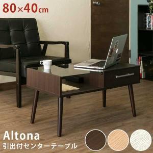 引出し付センターテーブル 幅80cm ガラステーブル ローテーブル|e-living