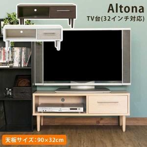 テレビ台 ローボード 幅90cm おしゃれ引き出し付 激安|e-living