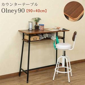 カウンターテーブル おしゃれ 収納 幅90cm|e-living