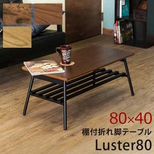 折りたたみテーブル おしゃれ 木製 80×40cm  北欧 スチール 完成品|e-living