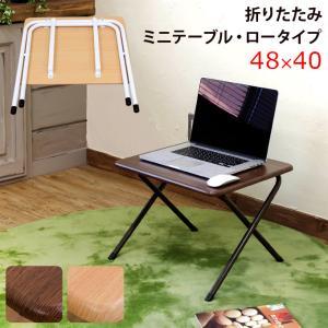 折りたたみテーブル ローテーブル パソコンデスク おしゃれ 完成品|e-living