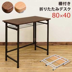 パソコンデスク おしゃれ 80cm 折りたたみデスク 木製 シンプル コンパクト|e-living