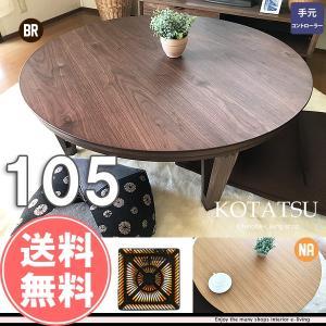 こたつ 丸型 105 丸型 こたつテーブル おしゃれ 安い|e-living