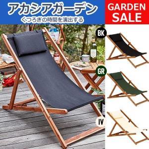 折りたたみ式 木製 リラックスチェア リクライニングチェア アカシアガーデン家具|e-living