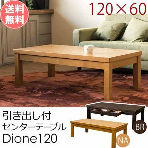 センターテーブル ローテーブル リビングテーブル コーヒーテーブル 座卓 引出付  幅120cm|e-living