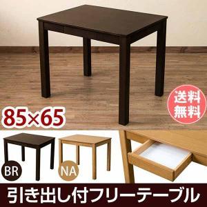 ダイニングテーブル おしゃれ 安い 北欧 無垢 引き出し付 幅85cm|e-living