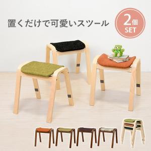 スタッキングスツール 2脚セット 木製 カラフル 椅子 e-living