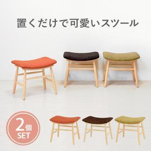 2脚セット かわいい北欧チェア スツール 木製 カラフル 椅子 玄関 キッチン オットマン おしゃれ|e-living