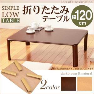 折りたたみテーブル おしゃれ 木製 安い 120|e-living
