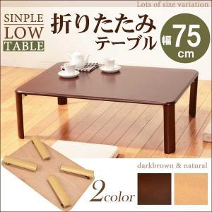 折りたたみテーブル おしゃれ 木製 安い 75|e-living