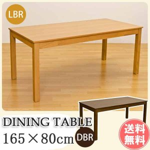 ダイニングテーブル おしゃれ 安い 北欧 木製 165×80  アジャスター付|e-living